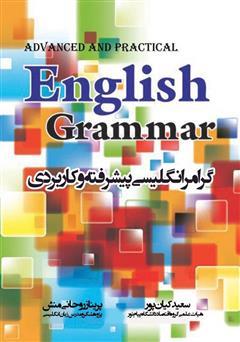 دانلود کتاب گرامر انگلیسی پیشرفته و کاربردی