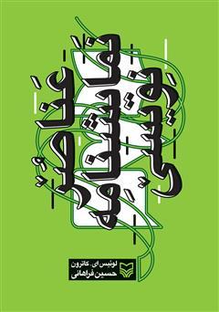 دانلود کتاب عناصر نمایشنامه نویسی