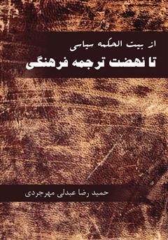 دانلود کتاب از بیت الحکمه سیاسی تا نهضت ترجمه فرهنگی
