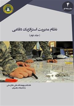 دانلود کتاب نظام مدیریت استراتژیک دفاعی (جلد دوم)