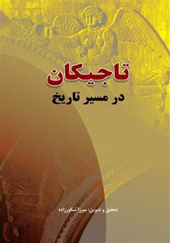 کتاب تاجیکان در مسیر تاریخ