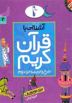کتاب آشنایی با قرآن کریم برای نوجوانان: شرح و ترجمه جزء دوم
