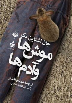 دانلود کتاب صوتی موشها و آدمها