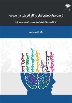 دانلود کتاب تربیت مهارتهای تفکر و کارآفرینی در مدرسه با تاکید بر مفاد اسناد تحول بنیادین آموزش و پرورش