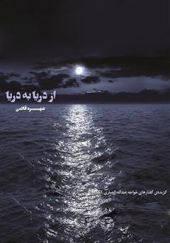 دانلود کتاب از دریا به دریا (گزیدهی گفتارهای خواجه عبدالله انصاری)