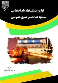 دانلود کتاب توازن منطقی نهادهای اجتماعی به مثابه عدالت در حقوق خصوصی