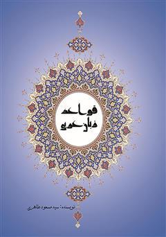 دانلود کتاب قواعد زبان عربی