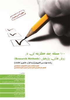 دانلود کتاب 600 مسئله چند گزینهای در روشهای پژوهش (Research Methods)
