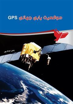 دانلود کتاب موقعیتیابی جهانی Satellites GPS