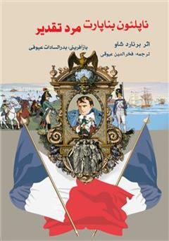 کتاب ناپلئون بناپارت مرد تقدیر
