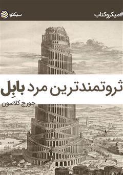 دانلود کتاب ثروتمندترین مرد بابل