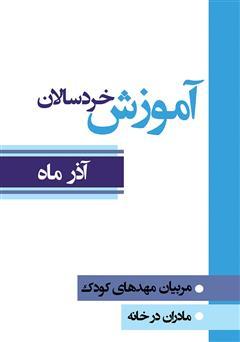 دانلود کتاب آموزش خردسالان - آذر 9