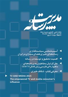 کتاب ماهنامه مدیریت رسانه - شماره 15