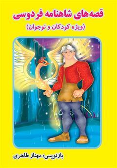 کتاب قصههای شاهنامه فردوسی