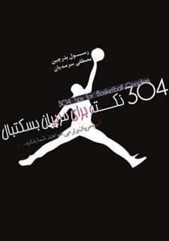 کتاب 304 نکته برای مربیان بسکتبال
