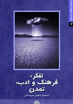 دانلود کتاب تفکر، فرهنگ و ادب، تمدن