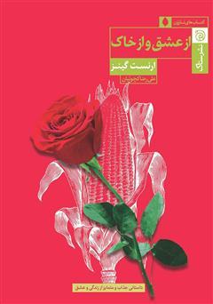 دانلود کتاب از عشق و از خاک