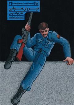 کتاب نیروی هوایی