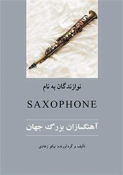 دانلود کتاب نوازندگان به نام ساکسیفون