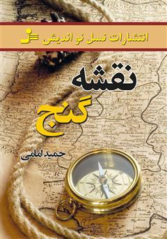 کتاب نقشه گنج