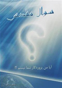 دانلود کتاب سؤال مقدس