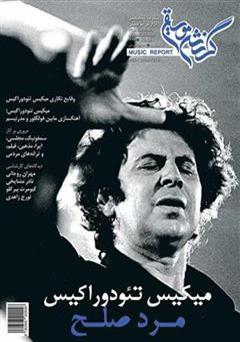 دانلود ماهنامه گزارش موسیقی ـ شهریور و مهر 1394 (مسلسل 76)