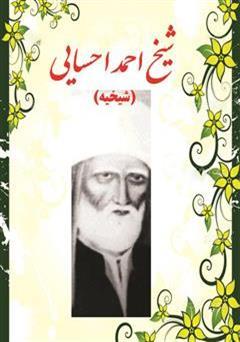 کتاب شیخ احمد احسایی