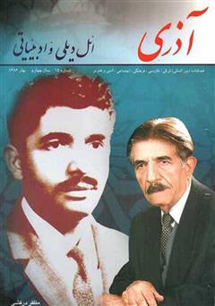دانلود مجله آذری (ائل دیلی و ادبیاتی) - شماره 15