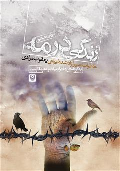 دانلود کتاب زندگی در مه: خاطرات اسیر آزاد شده ایرانی یعقوب مرادی