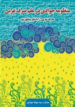 کتاب منظومه جوادی در علم صرف عربی: صرف عربی را با شعر بیاموزیم