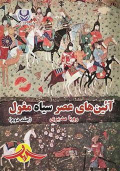 دانلود کتاب آئینهای عصر سیاه مغول - جلد دوم