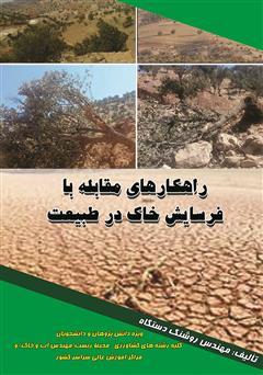 دانلود کتاب راهکارهای مقابله با فرسایش خاک در طبیعت
