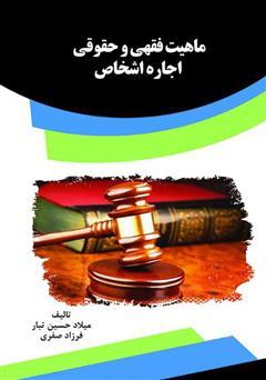 دانلود کتاب ماهیت فقهی و حقوقی اجاره اشخاص