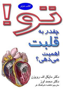 کتاب تو! چقدر به قلبت اهمیت میدهی؟