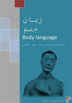 دانلود کتاب راهنمای زبان جسم