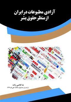 دانلود کتاب آزادی مطبوعات در ایران از منظر حقوق بشر