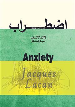 دانلود کتاب اضطراب: سمینار ژاک لاکان
