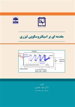 دانلود کتاب مقدمهای بر اسپکتروسکوپی لیزری