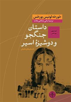 دانلود کتاب داستان جنگجو و دوشیزه اسیر