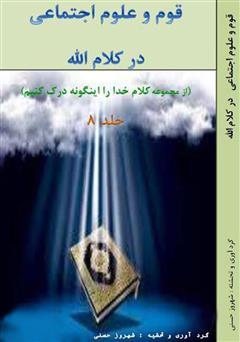 دانلود کتاب قوم و علوم اجتماعی در کلام الله