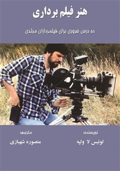دانلود کتاب ده درس ضروری برای فیلمبرداران مبتدی