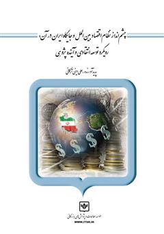 دانلود کتاب چشم انداز نظام اقتصاد بین الملل و جایگاه ایران در آن: رویکرد توسعه انتقادی و آینده پژوهی