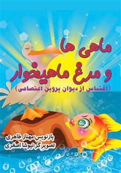 کتاب ماهیها و مرغ ماهیخوار