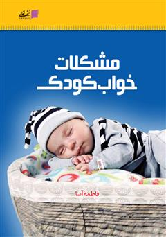 دانلود کتاب مشکلات خواب کودک