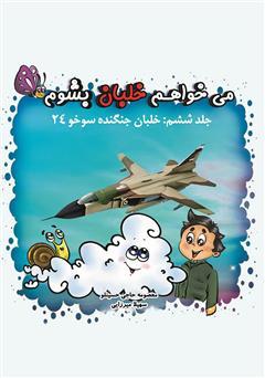 دانلود کتاب میخواهم خلبان بشوم (جلد ششم: خلبان جنگنده سوخو ۲۴)