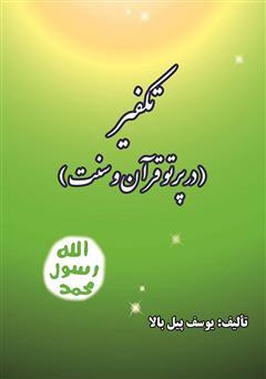 دانلود کتاب تکفیر (در پرتو قرآن و سنت)