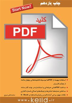 دانلود کتاب کلید Pdf