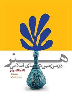 دانلود کتاب هنر در سرزمینهای اسلامی