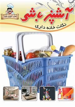 دانلود کتاب آشپزباشی: نکات خانهدارى
