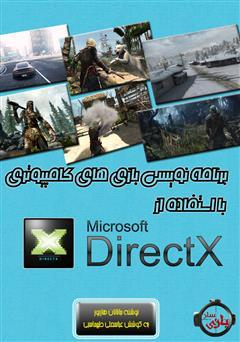 دانلود کتاب شروع برنامه نویسی بازی های کامپیوتری با استفاده از دایرکت ایکس (DirectX)